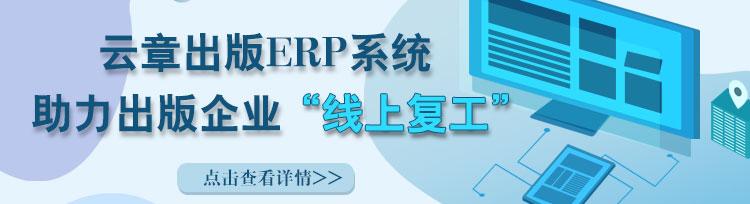 云章出版ERP财务培训及交流研讨会